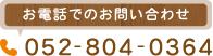 お電話でのお問い合わせ 052-804-0364