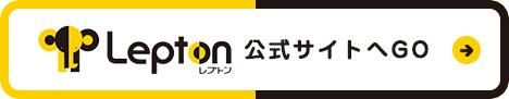 Lepton公式サイトへGO