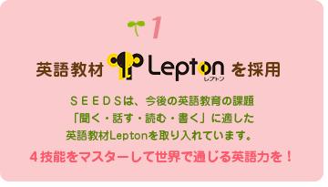 英語教材Leptonを採用