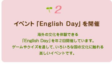 イベント「English Day」を開催