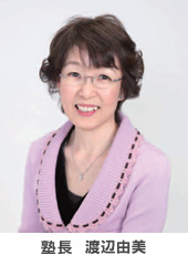 塾長  渡辺由美